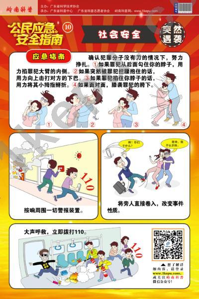 公民应急安全指南